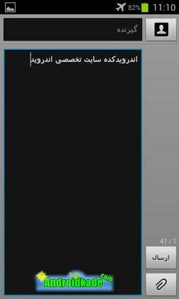رام رسمی خاورمیانه اندروید 4 برای گالاکسی اس2