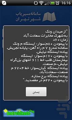 سامانه مسیریاب شهر تهران PathFinder v 1.0