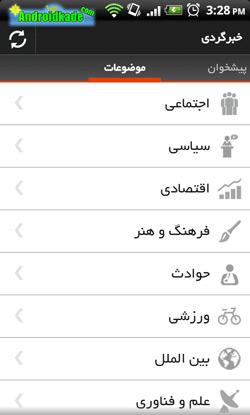نرم افزار فارسی خبرگردی نسخه 1.7
